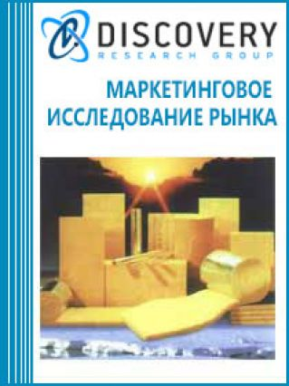 Маркетинговое исследование - Анализ рынка теплоизоляционных материалов в России