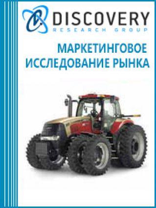 Маркетинговое исследование - Анализ рынка тракторов в России