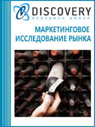 Маркетинговое исследование - Анализ рынка вина в России