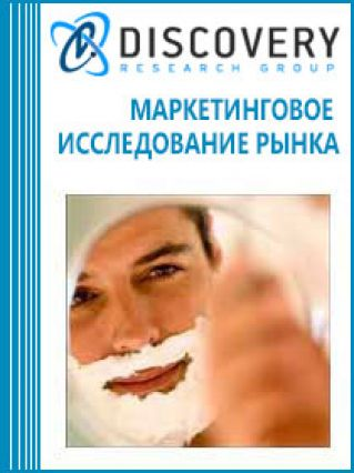 Маркетинговое исследование - Анализ рынка бритья влажного в России