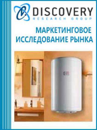 Анализ рынка электрических водонагревателей в России