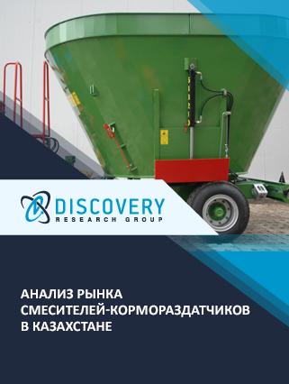 Анализ рынка прицепных, самоходных и стационарных смесителей-кормораздатчиков в Казахстане (с базой импорта-экспорта)