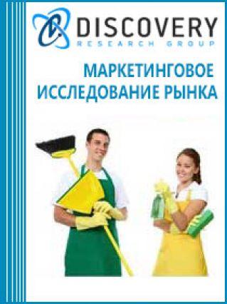 Анализ рынка клининга в Москве и Московском регионе