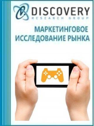Маркетинговое исследование - Мировой рынок мобильных игр: тенденции и перспективы