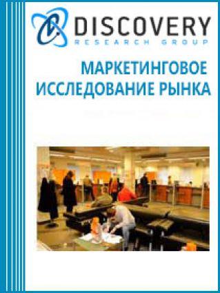 Мониторинг и анализ тарифов московских банков за расчетно-кассовое обслуживание