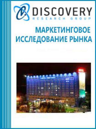 Маркетинговое исследование - Мониторинг цен и условий размещения в гостиницах категории 3 звезды в Москве
