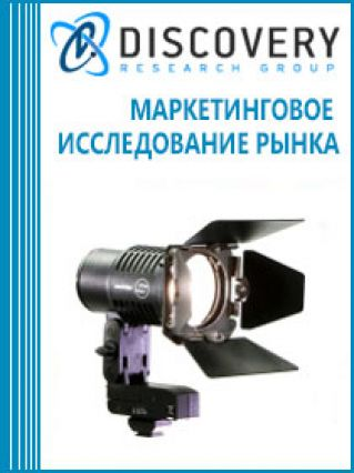 Маркетинговое исследование - Анализ рынка осветительного оборудования