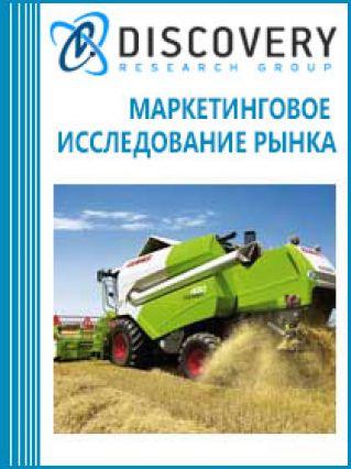 Маркетинговое исследование - Парк индустриальной, сельскохозяйственной и грузопассажирской техники на балансе предприятий России