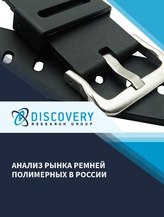 Анализ рынка ремней полимерных в России