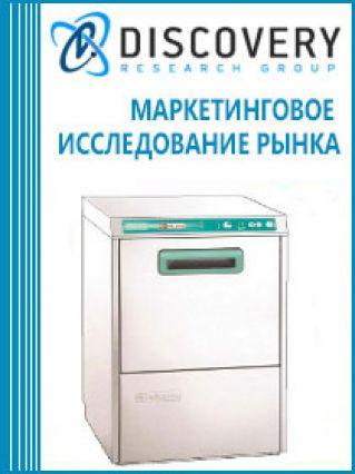 Анализ рынка профессиональных (промышленных) посудомоечных машин в России