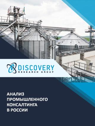 Анализ промышленного консалтинга в России