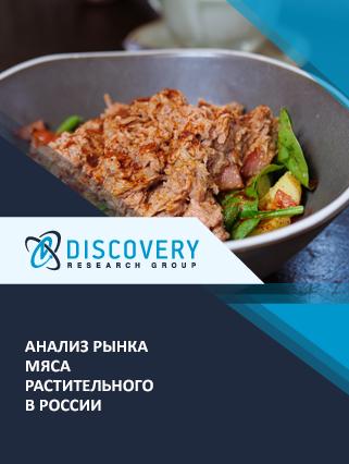 Маркетинговое исследование - Анализ рынка мяса растительного в России (с базой импорта-экспорта)
