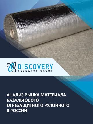 Маркетинговое исследование - Анализ рынка материала базальтового огнезащитного рулонного в России (с базой импорта-экспорта)