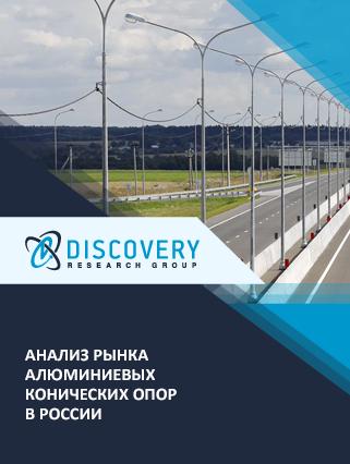 Маркетинговое исследование - Анализ рынка алюминиевых конических опор в России (с базой импорта-экспорта)