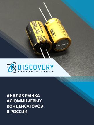 Маркетинговое исследование - Анализ рынка алюминиевых конденсаторов в России (с базой импорта-экспорта)