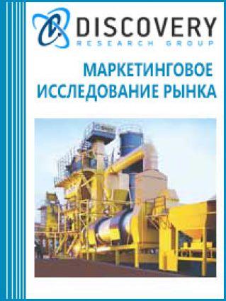 Маркетинговое исследование - Анализ рынка асфальтобетонных заводов и производства асфальтобетонных смесей