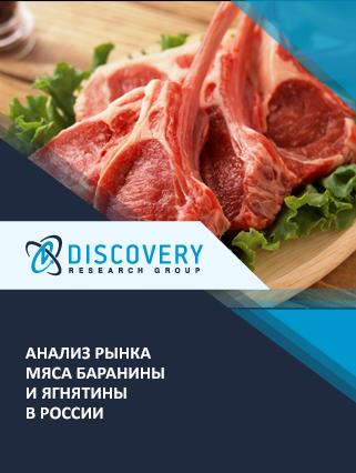 Маркетинговое исследование - Анализ рынка мяса баранины и ягнятины в России (с базой импорта-экспорта)