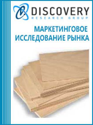 Анализ рынка большеформатной фанеры в России