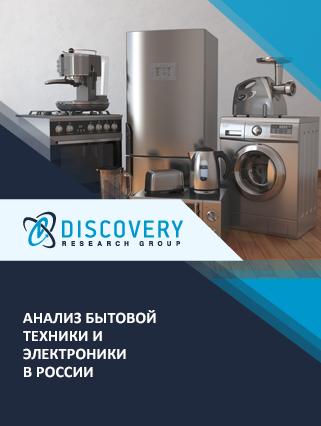 Маркетинговое исследование - Анализ бытовой техники и электроники в России: отраслевой анализ