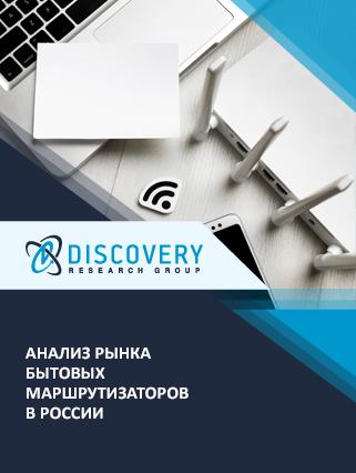 Маркетинговое исследование - Анализ рынка бытовых маршрутизаторов в России (с базой импорта-экспорта)