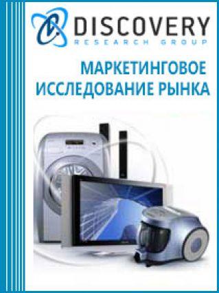 Маркетинговое исследование - Анализ рынка электробытовой и компьютерной техники в России