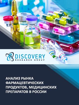 Маркетинговое исследование - Анализ рынка фармацевтических продуктов, медицинских препаратов в России (с базой импорта-экспорта)