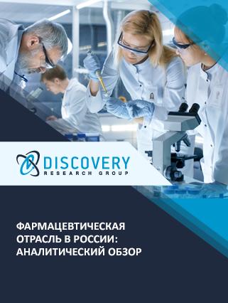 Маркетинговое исследование - Фармацевтическая отрасль в России: аналитический обзор