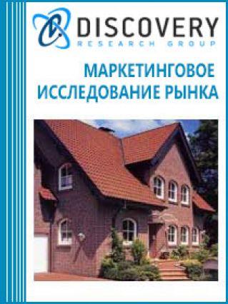 Маркетинговое исследование - Анализ рынка фасадной плитки в России