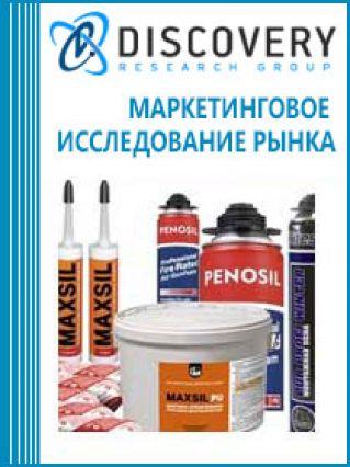 Маркетинговое исследование - Анализ рынка герметиков и монтажной пены в России