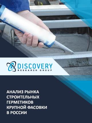 Маркетинговое исследование - Анализ рынка строительных герметиков крупной фасовки в России (с базой импорта-экспорта)