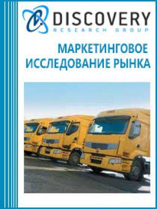 Анализ рынка грузовых автомобилей, седельных тягачей и автобусов в России