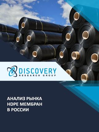 Маркетинговое исследование - Анализ рынка HDPE мембран в России (с базой импорта-экспорта)