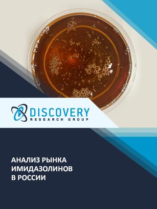Маркетинговое исследование - Анализ рынка имидазолинов в России (с базой импорта-экспорта)