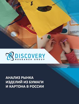 Маркетинговое исследование - Анализ рынка изделий из бумаги и картона в России