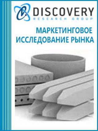 Маркетинговое исследование - Анализ рынка железобетонных изделий (ЖБИ) в России