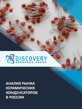 Маркетинговое исследование - Анализ рынка керамических конденсаторов в России (с базой импорта-экспорта)