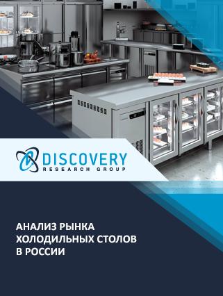 Маркетинговое исследование - Анализ рынка холодильных столов в России (с базой импорта-экспорта)