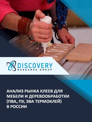 Маркетинговое исследование - Анализ рынка клеев для мебели и деревообработки (ПВА, ПУ, ЭВА термоклей) в России (с базой импорта-экспорта)