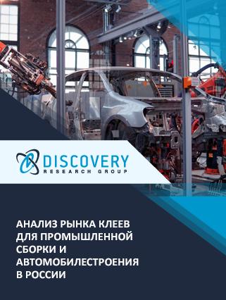 Маркетинговое исследование - Анализ рынка клеев для промышленной сборки и автомобилестроения в России (с базой импорта-экспорта)