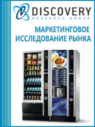 Маркетинговое исследование - Анализ рынка кофейных и снековых автоматов в России