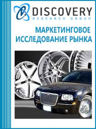 Маркетинговое исследование - Импорт в Россию и экспорт из России колесных дисков: для легковых, грузовых автомобилей и автобусов, с/х и индустриальной техники