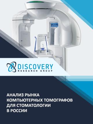 Маркетинговое исследование - Анализ рынка компьютерных томографов для стоматологии в России (с базой импорта-экспорта)