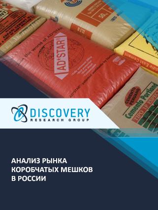 Маркетинговое исследование - Анализ рынка коробчатых мешков в России (с базой импорта-экспорта)