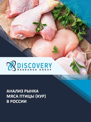 Маркетинговое исследование - Анализ рынка мяса птицы (кур) в России (с базой импорта-экспорта)