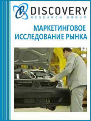 Маркетинговое исследование - Анализ рынка кузовного автосервиса в России