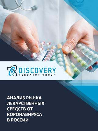 Маркетинговое исследование - Анализ рынка лекарственных средств от коронавируса в России (с базой импорта-экспорта)