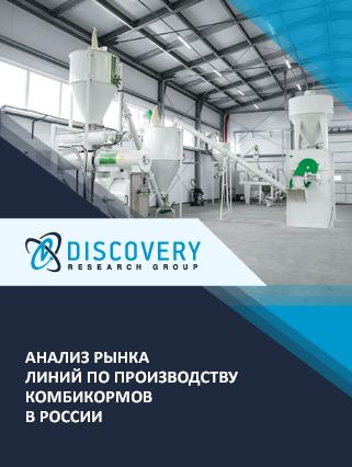 Маркетинговое исследование - Анализ рынка линий по производству комбикормов в России (с базой импорта-экспорта)