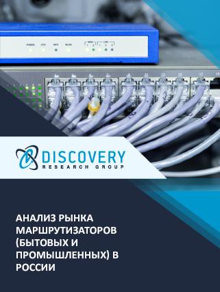 Маркетинговое исследование - Анализ рынка маршрутизаторов (бытовых и промышленных) в России (с базой импорта-экспорта)