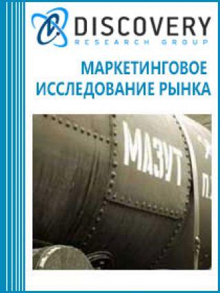 Маркетинговое исследование - Анализ рынка мазута в России
