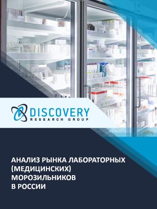 Маркетинговое исследование - Анализ рынка лабораторных (медицинских) морозильников в России (с базой импорта-экспорта)